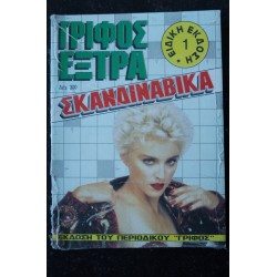 EXIT 1994 Ed. Grece Cover MADONNA BY MAILER + 14 PAGES EDITION GRECQUE